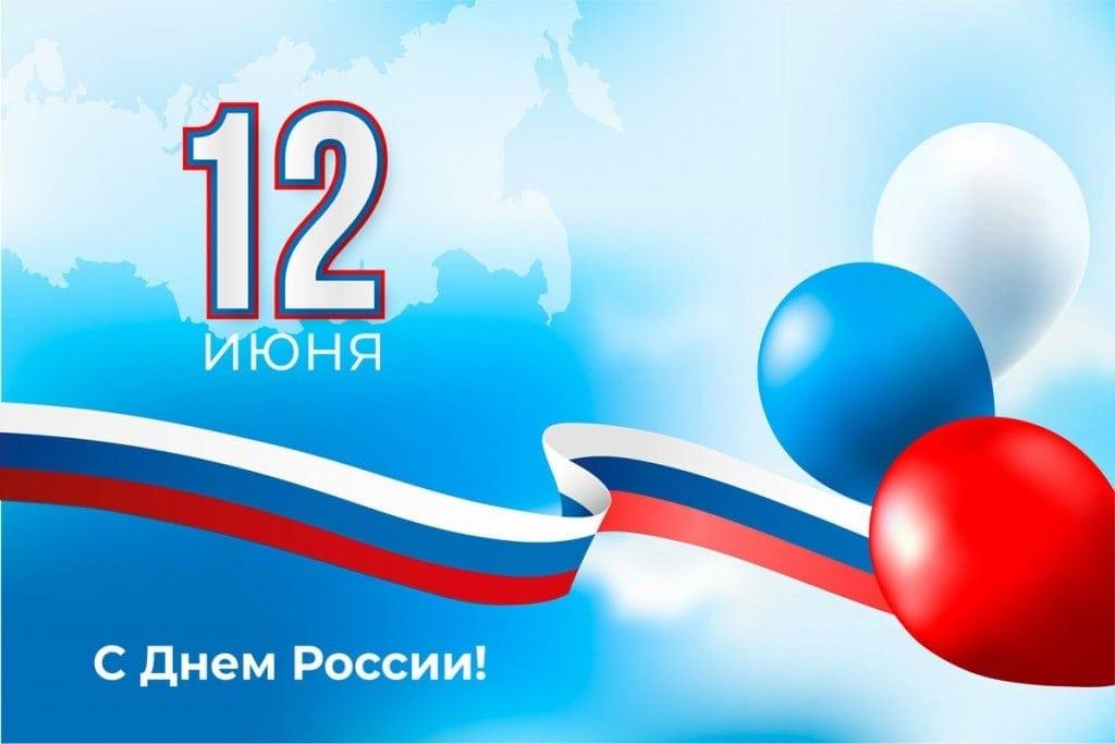 Июньский праздник, отмечаемый всей страной День России